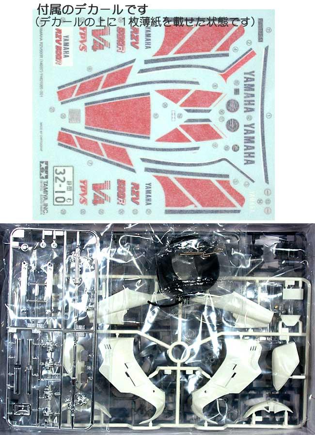 ヤマハ RZV500Rプラモデル(タミヤ1/12 オートバイシリーズNo.037)商品画像_1