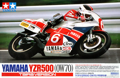 ヤマハ YZR500 (OW70) 平忠彦仕様プラモデル(タミヤ1/12 オートバイシリーズNo.075)商品画像