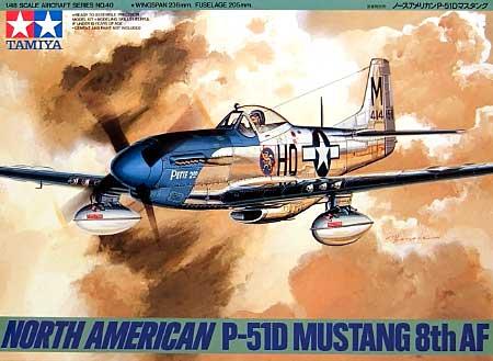 ノースアメリカン P-51D マスタングプラモデル(タミヤ1/48 傑作機シリーズNo.040)商品画像