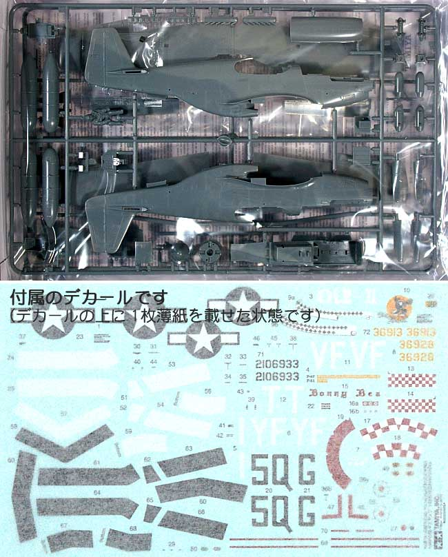 ノースアメリカン P-51B マスタングプラモデル(タミヤ1/48 傑作機シリーズNo.042)商品画像_1