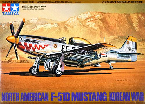 ノースアメリカン P-51D マスタング (朝鮮戦争仕様)プラモデル(タミヤ1/48 傑作機シリーズNo.044)商品画像