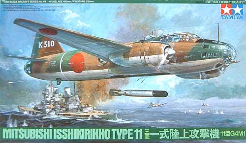 三菱 一式陸上攻撃機 11型 G4M1プラモデル(タミヤ1/48 傑作機シリーズNo.049)商品画像
