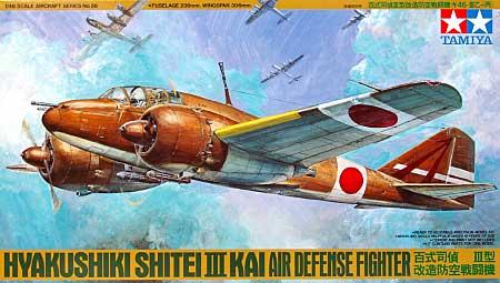 百式司偵 3型 改造防空戦闘機 (キ46-3乙+丙)プラモデル(タミヤ1/48 傑作機シリーズNo.056)商品画像