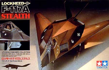 ロッキード F-117A ステルスプラモデル(タミヤ1/72 ウォーバードコレクションNo.003)商品画像