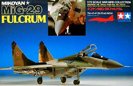ミコヤン MiG-29 ファルクラムプラモデル(タミヤ1/72 ウォーバードコレクションNo.004)商品画像