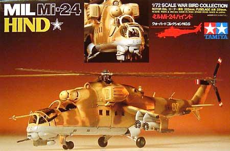 Mi-24 ハインドプラモデル(タミヤ1/72 ウォーバードコレクションNo.005)商品画像
