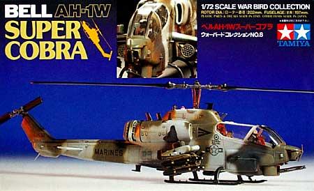 ベル AH-1W スーパーコブラプラモデル(タミヤ1/72 ウォーバードコレクションNo.008)商品画像