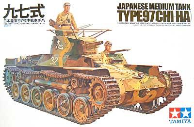 日本陸軍 九七式中戦車 チハプラモデル(タミヤ1/35 ミリタリーミニチュアシリーズNo.075)商品画像