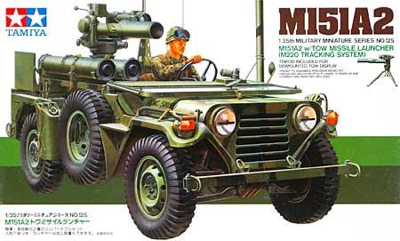 M151A2 トウミサイルランチャープラモデル(タミヤ1/35 ミリタリーミニチュアシリーズNo.125)商品画像