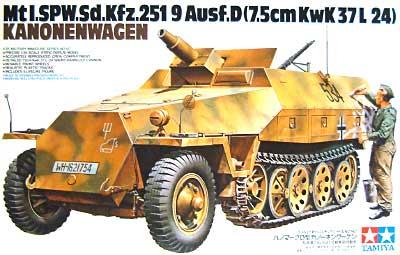 ハノマークD型 カノーネンワーゲン 短砲身7.5cm37式戦車砲搭載型 (Sd.Kfz.251/9)プラモデル(タミヤ1/35 ミリタリーミニチュアシリーズNo.147)商品画像