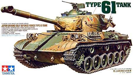 陸上自衛隊 61式戦車プラモデル(タミヤ1/35 ミリタリーミニチュアシリーズNo.163)商品画像
