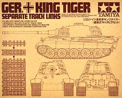 ドイツ重戦車 キングタイガー 連結式キャタピラセットプラモデル(タミヤ1/35 ミリタリーミニチュアシリーズNo.165)商品画像