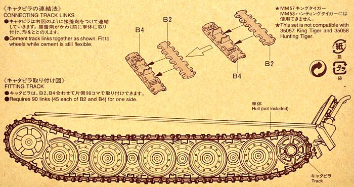 ドイツ重戦車 キングタイガー 連結式キャタピラセットプラモデル(タミヤ1/35 ミリタリーミニチュアシリーズNo.165)商品画像_1