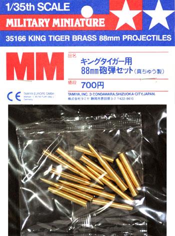 キングタイガー用 88ミリ砲弾セットメタル(タミヤ1/35 ミリタリーミニチュアシリーズNo.166)商品画像