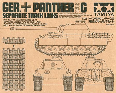 ドイツ戦車 パンサー G型 連結式キャタピラセットプラモデル(タミヤ1/35 ミリタリーミニチュアシリーズNo.171)商品画像