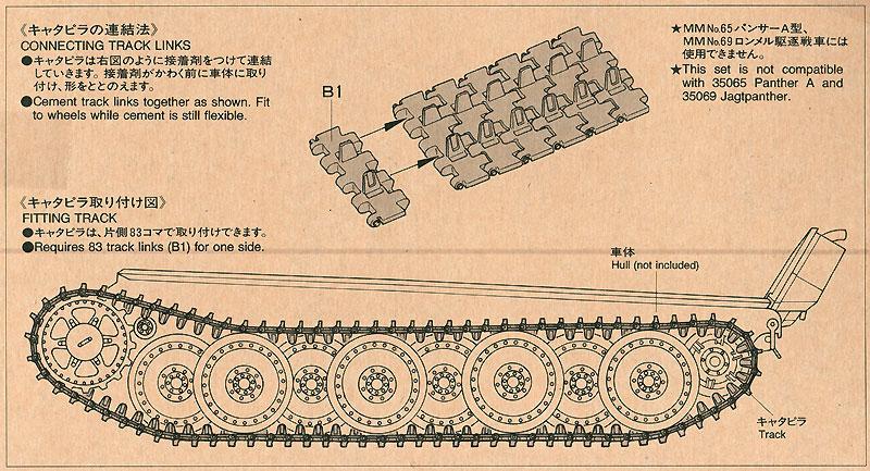 ドイツ戦車 パンサー G型 連結式キャタピラセットプラモデル(タミヤ1/35 ミリタリーミニチュアシリーズNo.171)商品画像_1
