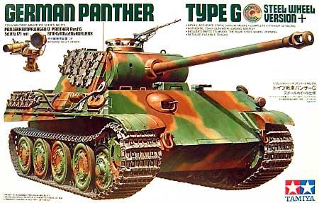 ドイツ戦車 パンサー G (スチールホイール仕様)プラモデル(タミヤ1/35 ミリタリーミニチュアシリーズNo.174)商品画像