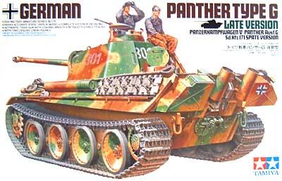 ドイツ戦車 パンサー G 後期型プラモデル(タミヤ1/35 ミリタリーミニチュアシリーズNo.176)商品画像