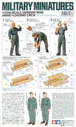 ドイツ戦車兵 砲弾搭載セットプラモデル(タミヤ1/35 ミリタリーミニチュアシリーズNo.188)商品画像_1