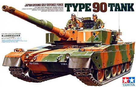 陸上自衛隊 90式戦車プラモデル(タミヤ1/35 ミリタリーミニチュアシリーズNo.208)商品画像