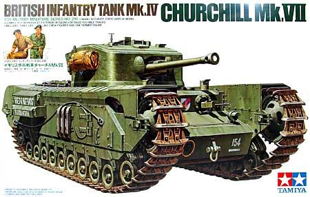 イギリス 歩兵戦車 チャーチル Mk.7プラモデル(タミヤ1/35 ミリタリーミニチュアシリーズNo.210)商品画像