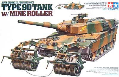 陸上自衛隊 90式戦車マインローラ(92式地雷処理ローラ装備)プラモデル(タミヤ1/35 ミリタリーミニチュアシリーズNo.236)商品画像