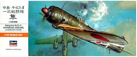 中島 キ43-2 一式戦闘機 隼 (日本陸軍 戦闘機)プラモデル(ハセガワ1/72 飛行機 AシリーズNo.A001)商品画像