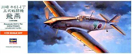 川崎 キ61-1丁 三式戦闘機 飛燕 (日本陸軍 戦闘機)プラモデル(ハセガワ1/72 飛行機 AシリーズNo.A003)商品画像