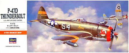 P-47D サンダーボルト (アメリカ陸軍航空隊 戦闘機)プラモデル(ハセガワ1/72 飛行機 AシリーズNo.A008)商品画像