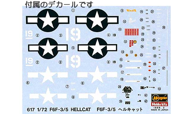 F6F-3/5 ヘルキャット (アメリカ海軍 艦上戦闘機)プラモデル(ハセガワ1/72 飛行機 BシリーズNo.B011)商品画像_1