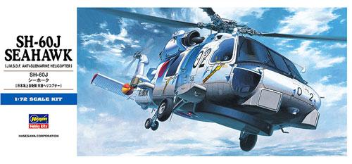 SH-60J シーホークプラモデル(ハセガワ1/72 飛行機 DシリーズNo.D013)商品画像