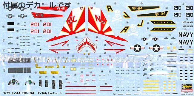 F-14A トムキャット (ハイビジ) (アメリカ海軍 艦上戦闘機)プラモデル(ハセガワ1/72 飛行機 EシリーズNo.E003)商品画像_1