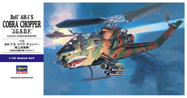 AH-1S コブラチョッパー 陸上自衛隊プラモデル(ハセガワ1/72 飛行機 EシリーズNo.E004)商品画像