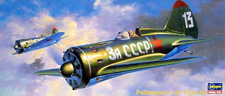 ポリカルポフ I-16 タイプ18 ハセガワ プラモデル