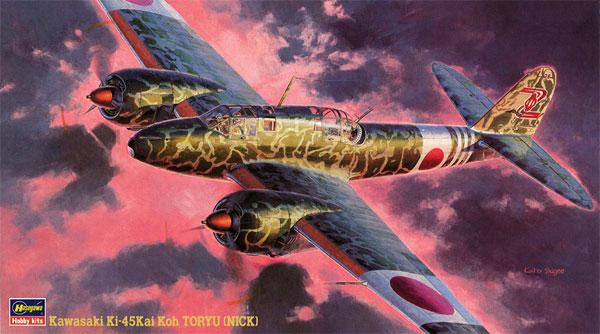 二式複座戦闘機 屠龍 甲型プラモデル(ハセガワ1/72 飛行機 CPシリーズNo.CP003)商品画像