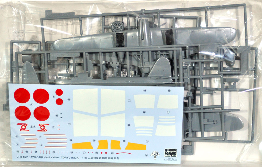 二式複座戦闘機 屠龍 甲型プラモデル(ハセガワ1/72 飛行機 CPシリーズNo.CP003)商品画像_1