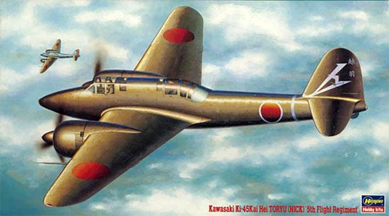 二式複座戦闘機 屠龍 丙型 飛行第5戦隊プラモデル(ハセガワ1/72 飛行機 CPシリーズNo.CP004)商品画像