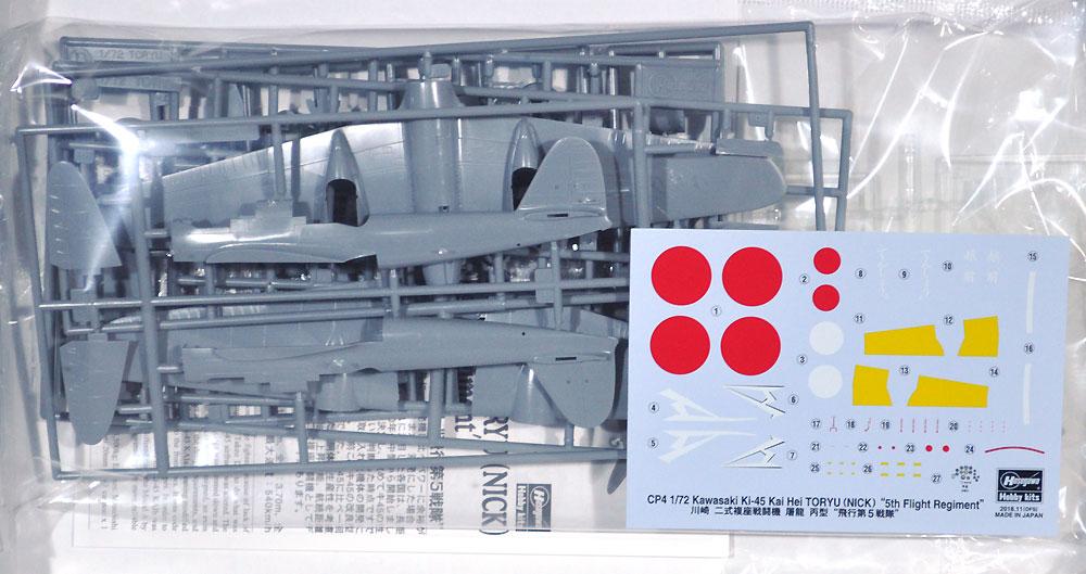 二式複座戦闘機 屠龍 丙型 飛行第5戦隊プラモデル(ハセガワ1/72 飛行機 CPシリーズNo.CP004)商品画像_1