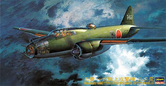 三菱 G4M2 一式陸上攻撃機 22型プラモデル(ハセガワ1/72 飛行機 CPシリーズNo.CP007)商品画像