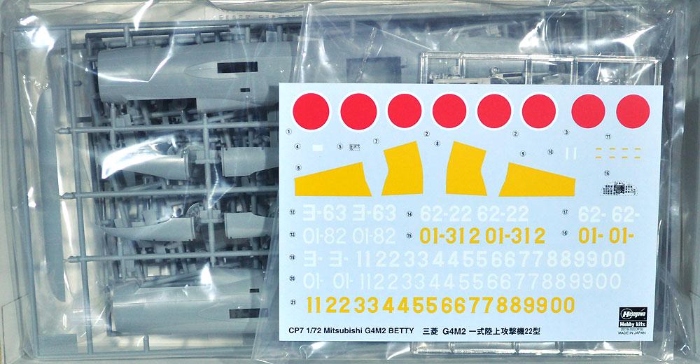 三菱 G4M2 一式陸上攻撃機 22型プラモデル(ハセガワ1/72 飛行機 CPシリーズNo.CP007)商品画像_1