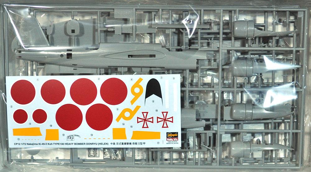 百式重爆撃機 呑龍 2型 甲プラモデル(ハセガワ1/72 飛行機 CPシリーズNo.CP012)商品画像_1