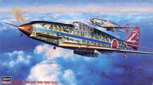 川崎 キ-61 3式戦闘機 飛燕 1型丁 244戦隊プラモデル(ハセガワ1/48 飛行機 JTシリーズNo.JT014)商品画像