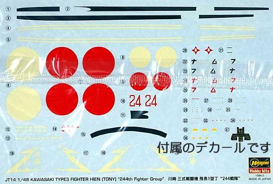 川崎 キ-61 3式戦闘機 飛燕 1型丁 244戦隊プラモデル(ハセガワ1/48 飛行機 JTシリーズNo.JT014)商品画像_1
