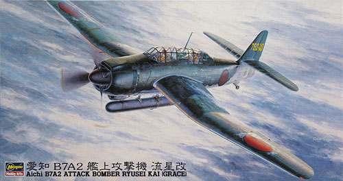 愛知 B7A2 艦上攻撃機 流星改プラモデル(ハセガワ1/48 飛行機 JTシリーズNo.JT049)商品画像