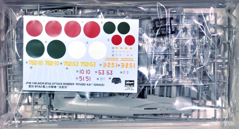 愛知 B7A2 艦上攻撃機 流星改プラモデル(ハセガワ1/48 飛行機 JTシリーズNo.JT049)商品画像_1