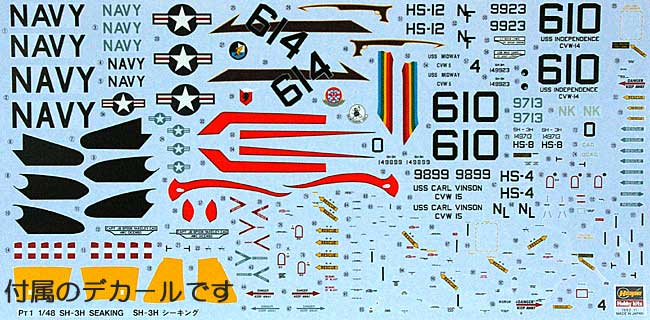 SH-3H シーキングプラモデル(ハセガワ1/48 飛行機 PTシリーズNo.PT001)商品画像_1