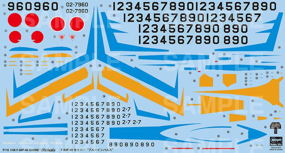 F-86F-40 セイバー ブルーインパルスプラモデル(ハセガワ1/48 飛行機 PTシリーズNo.PT015)商品画像_2