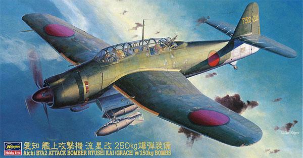 艦上爆撃機 流星改 250kg爆弾装備プラモデル(ハセガワ1/48 飛行機 JTシリーズNo.JT050)商品画像