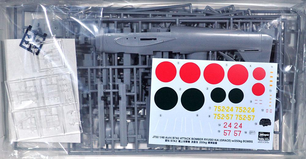 艦上爆撃機 流星改 250kg爆弾装備プラモデル(ハセガワ1/48 飛行機 JTシリーズNo.JT050)商品画像_1