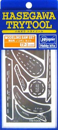 モデリング ソー セット (模型用ノコギリ)エッチングソー(ハセガワトライツールNo.TP003)商品画像